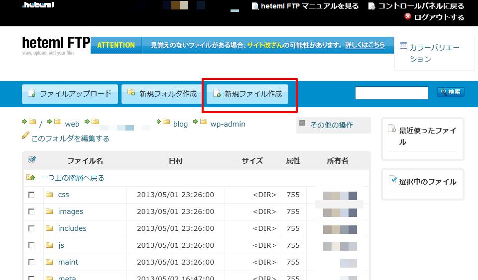 htaccess_japan003