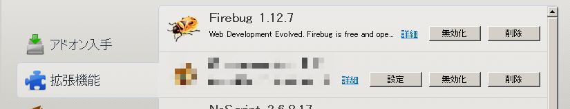firebug005