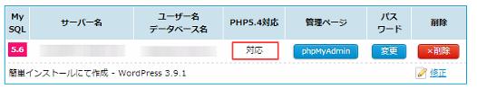 PHP対応済56