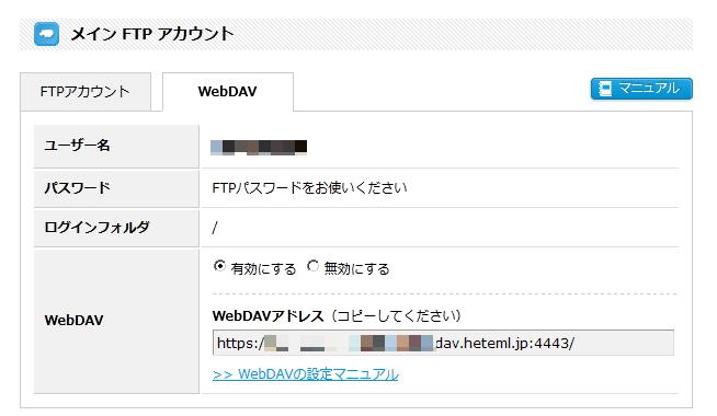 webdav003